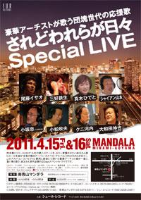「されどわれらが日々」 2011スペシャルライブ決定!!